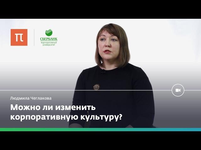 Измерение корпоративной культуры — Людмила Чеглакова