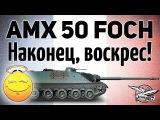 AMX 50 Foch - Наконец, воскрес! - Гайд #worldoftanks #wot #танки — [http://wot-vod.ru]