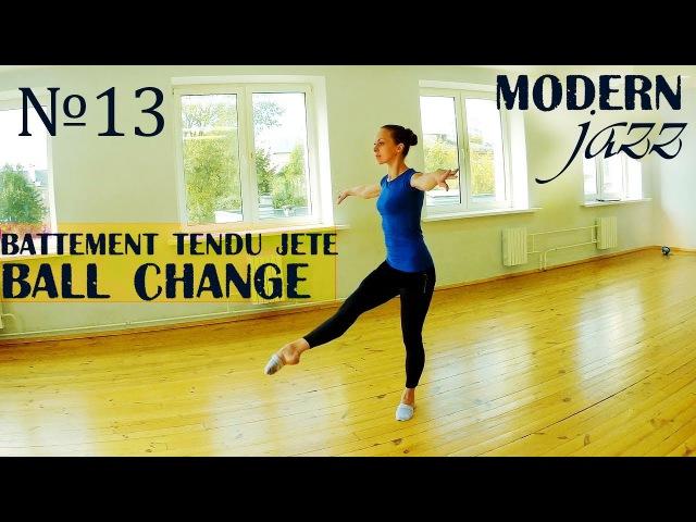 Урок №13 Battement tendu jete Ball change Modern jazz Основы