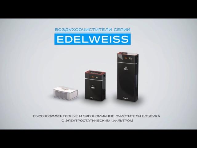Воздухочистители с электростатическим фильтром Timberk серии Edelweiss