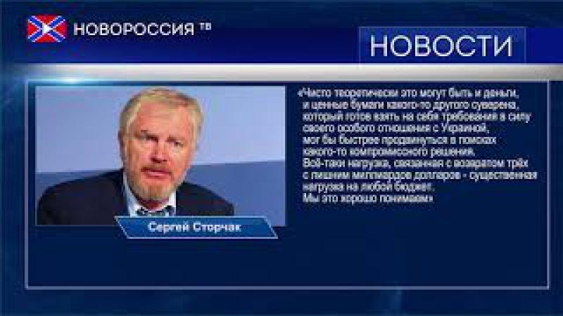 Зам министра финансов РФ о долге Украины