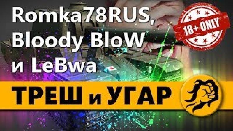 ТРЭШ и УГАР - Romka78RUS, Bloody BloW и LeBwa (18)