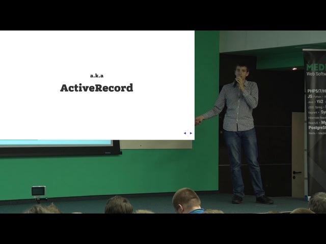 6 Domain Driven Design просто о сложном. YiiConf 2017