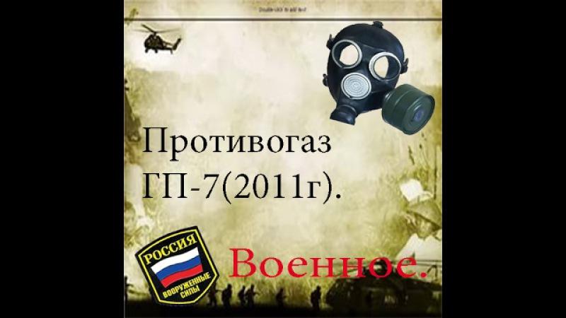 Противогаз ГП-7(2011Г):Военное.