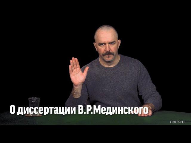Клим Жуков о диссертации В.Р. Мединского