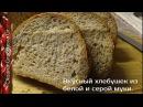 Пышный серый хлеб из ржаной и белой муки