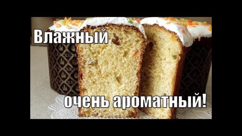 Влажный, воздушный и очень ароматный кулич!Humid air and very fragrant cake!