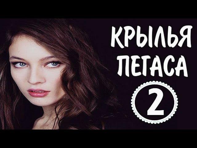 Крылья Пегаса 2 серия 2017 Мелодрама Новинка мини сериал