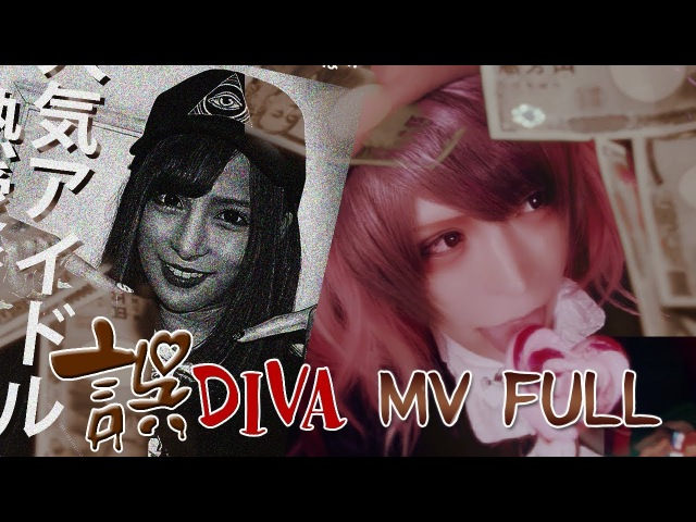 """""""Ayama DIVA"""" by the Raid. (FULL preview)"""