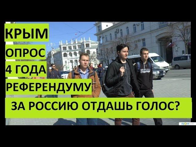 Опрос в Крыму А сегодня отдали бы голос за Россию
