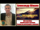 Dreamtowards Александр Абашев Мои партнёры зарабатывают пассивно команда ENERGY