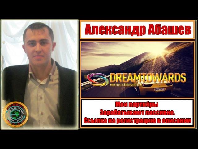 Dreamtowards.Александр Абашев. Мои партнёры зарабатывают пассивно ( команда ENERGY)