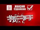 Предвыборный ролик кандидата в президенты России товарища МАКСИМА