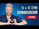 Склифосовский 15 и 16 серии 6 сезон 1 02 18 Мелодрама @ Русские сериалы