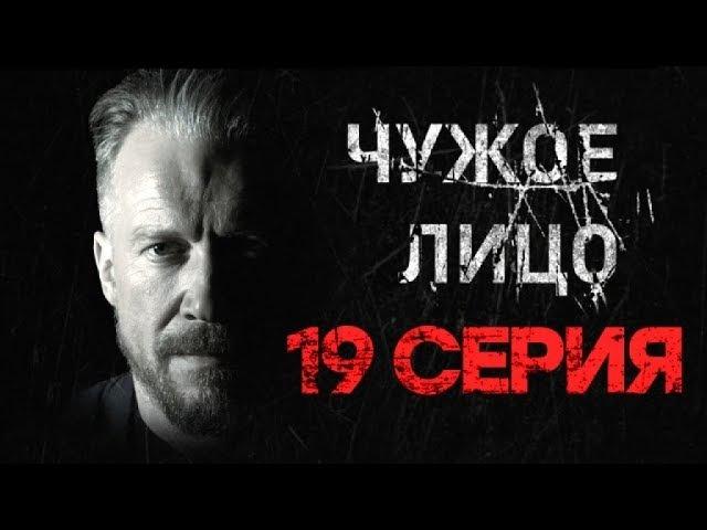 Чужое лицо 19 серия (2017) HD 1080p