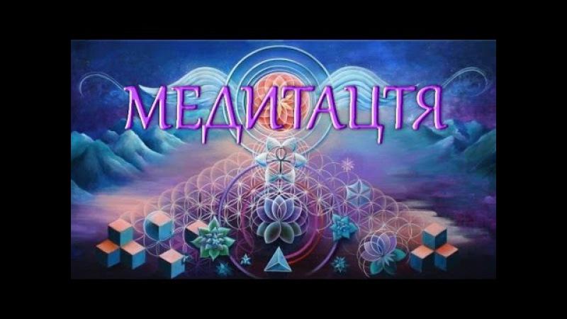 Медитация на высшее Я - путь ДАО, предназначение (Дарья Абахтимова)