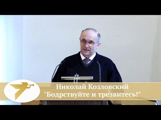 Николай Козловский - Бодрствуйте и трезвитесь!