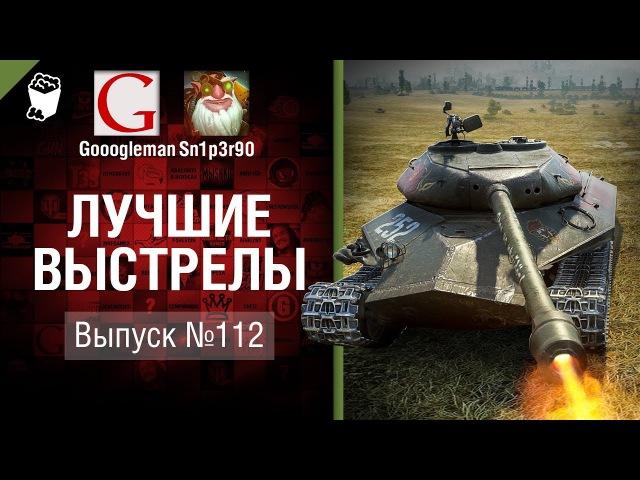 Лучшие выстрелы №112 от Gooogleman и Sn1p3r90 World of Tanks