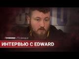 Edward о текущей форме Na'Vi и возвращении в Кибер Арену, StarSeries i-League CSGO Season 4