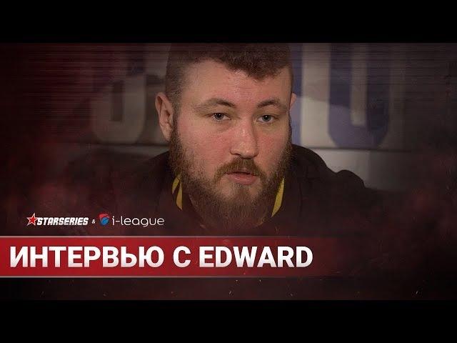 Edward о текущей форме Na'Vi и возвращении в Кибер Арену, StarSeries i-League CS:GO Season 4