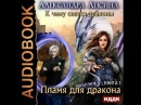 2001289 Glava 01 Аудиокнига. Лисина Александра К чему снятся драконы. Книга 1. Пламя для ...