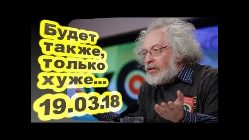 Алексей Венедиктов Будет также только хуже 19 03 18 Особое мнение