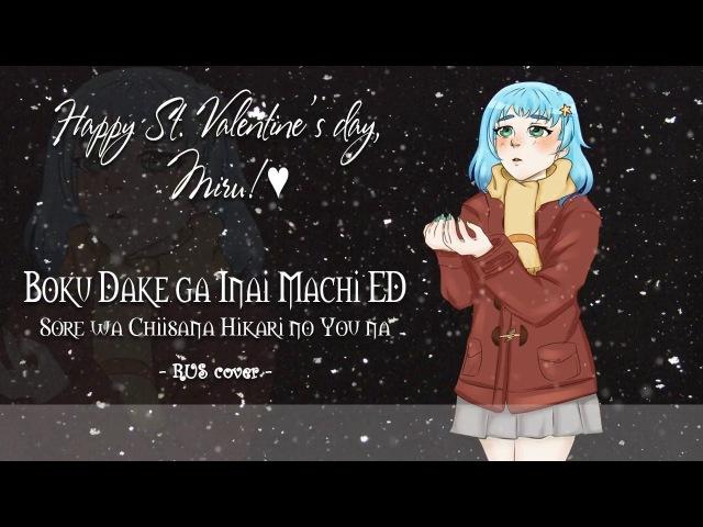 【Maromisa】「それは小さな光のような」Sore wa Chiisana Hikari no Youna 【BokuMachi ED RUS cover】 歌ってみ