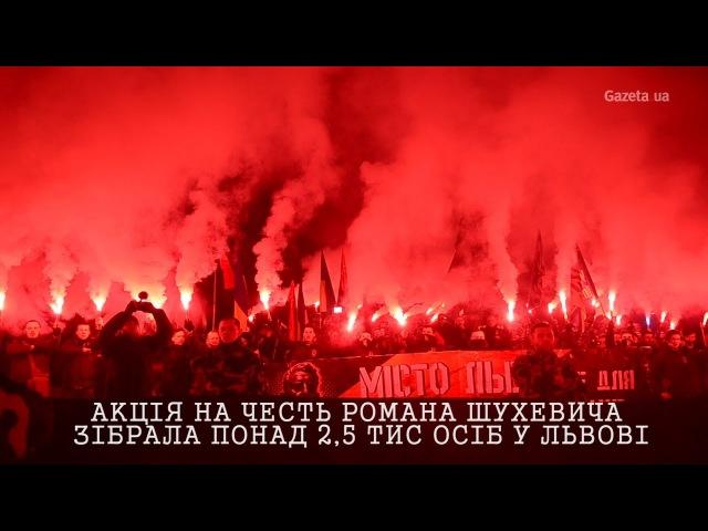 Львів не для польських панів – Шухевича вшанували смолоскипним маршем