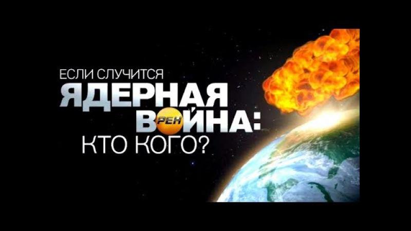 Если случится ядерная война кто кого 2017 Документальный спецпроект