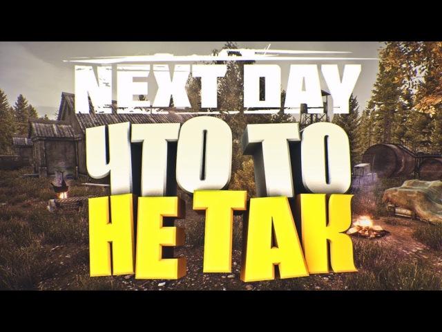 Next Day: Survival - ВЫПОЛНЯЮ КВЕСТЫ, БОТЫ СОШЛИ С УМА! 4