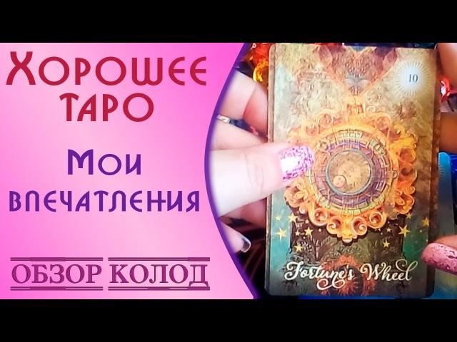 Хорошее ТароGood Tarot by AliexpressОбзор колоды