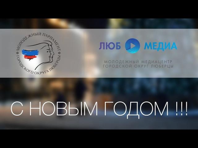 Новогоднее поздравление Молодежного Парламента г.о.Люберцы I созыва