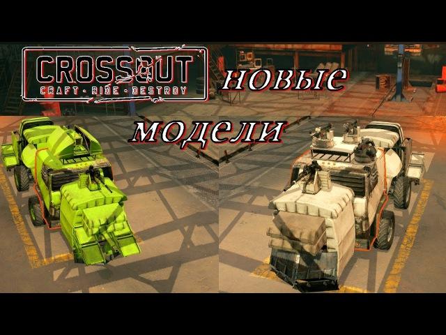 Кроссаут НОВЫЕ МОДЕЛИ ТАЩАТ (Crossout гайд )2