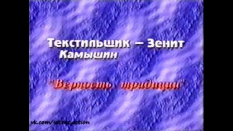 31-й тур. Текстильщик 2-0 Зенит