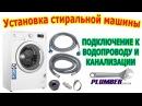 Как установить стиральную машину подключение стиральной машины к водопроводу Видеоурок Пламбер