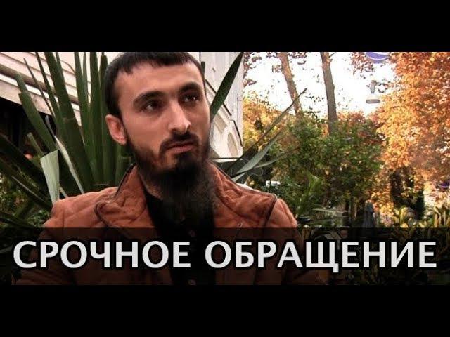 Срочное обращение чеченца к властям Польши - Тумсо Абдурахманов