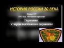 История России XX век 107 Германия У черты поражения