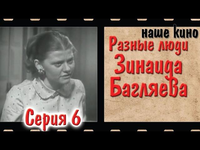 Разные люди. Зинаида Багляева. Серия 6. Наше кино. Киноповесть. 1973.