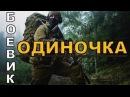 Боевик ОДИНОЧКА Русские боевики криминал 2017