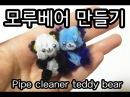 쉬운 모루베어 만들기 - 자막설명 있음 / Pipe cleaner teddy bear