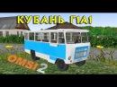 Автобус Кубань Г1А1 для Omsi 2