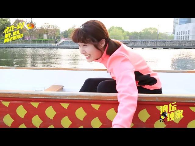 《浪花一朵朵》 花絮:黄圣池王子璇划船不用桨 My