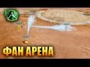 ArcheAge - ПОТЕШНЫЕ БОИ! (Новая Арена)