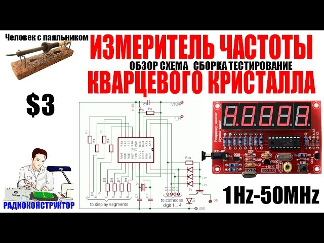 Измеритель частоты кварцевого кристалла Радио конструктор