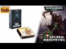 Архивы Империума - Dark Millennium Playing Cards (анбокс)