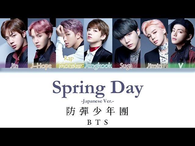 BTS (防弾少年団) / Spring Day -Japanese Ver.- (Kan/Rom/Eng Lyrics) 日本語   歌詞付き