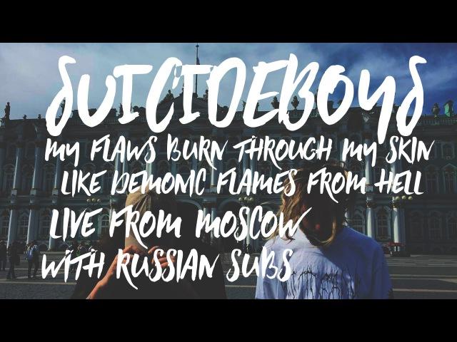$UICIDEBOY$ - My Flaws Burn Through My Skin Like Demonic Flames From Hell / ПЕРЕВОД