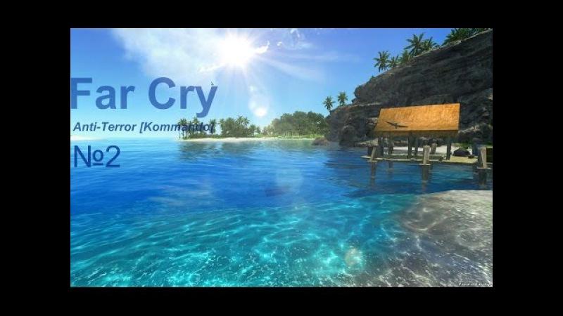 Прохождение игры Far Cry Anti-Terror [Kommando] | Переправа | №2
