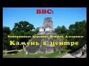 BBC: Затерянные царства Южной Америки: Камень в центре (2013)