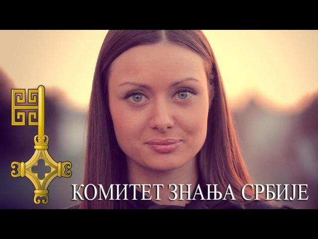 Komitet znanja Srbije - Dobrodošlica